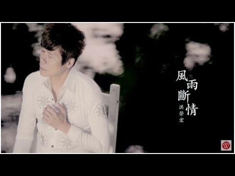 洪榮宏「風雨斷情」官方MV