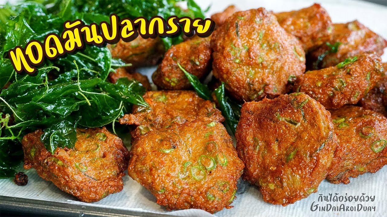 วิธีทำทอดมันปลากราย ให้เนื้อแน่น เด้งสู้ฟัน หอมเครื่องพริกแกง - Thai fish cake l กินได้อร่อยด้วย