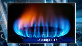 С 1 июля выросли цены на газ для населения