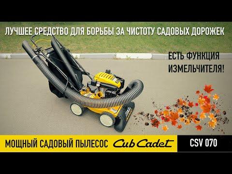 Садовый пылесос Cub Cadet CSV 070