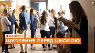 Прес-конференція щодо щеплень дітей перед початком навчального року / НАЖИВО