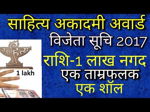 साहित्य अकादमी  अवार्ड  विजेता 2017//Lists of Sahitya Akademi Award winners 2017/ssc/upsc/tet/police