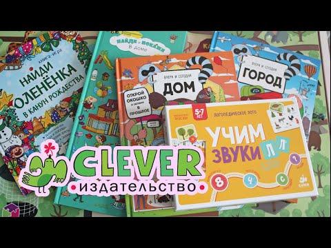 КНИГИ издательства CLEVER / обзор ДЕТСКИХ развивающих книг 3+ / Книжки с окошками / Найди и покажи