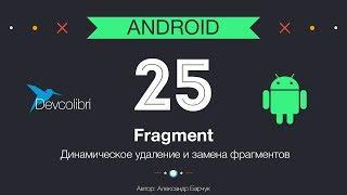 Android: Урок 25. Динамическое удаление и замена фрагментов
