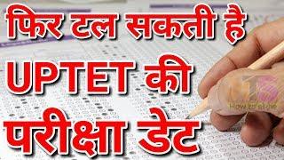 UPTET EXAM DATE 2018 Latest News Today in Hindi | TET Ka Exam Kab Hoga Notification Update 2018-2019
