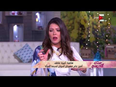 ست الحسن - مداخلة أميرة عاطف أمين عام مهرجان أسوان لسينما المرأة  - 14:21-2018 / 2 / 20
