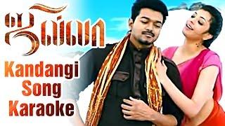 Kandangi Song Karaoke - Jilla Tamil Movie | Vijay | Kajal Aggarwal | Imman | Shreya Ghoshal
