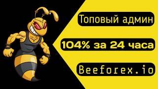 beeforex.io обзор и отзывы о проекте beeforex - Хайп мониторинг gold-invest.biz
