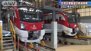 メイド・イン・ジャパンの鉄道車両がタイで活躍へ(19/11/02)