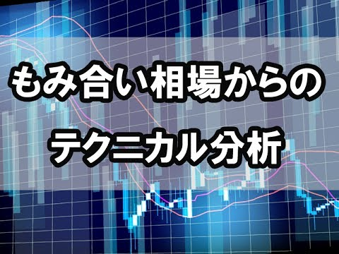 レンジ相場からのトレンドシナリオ分析|株式投資セミナー