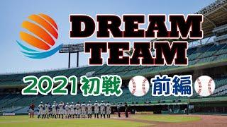 【2021初戦:前編】DREAMM TEAM vs Osaka Rangers(プライドジャパン甲子園1回戦)
