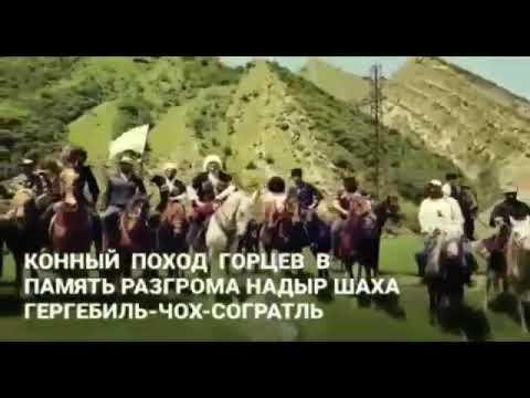 Поход Аварских Джигитов в честь Разгрома Надир-Шаха