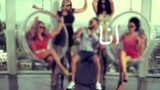 تامر حسني & Snoop Dogg - سي السيد - كلمات Lyric