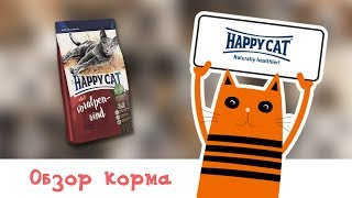 Обзор корма Happy Cat Adult Supreme Voralpen rind