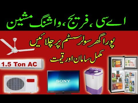 5 kw Solar Power System for home in Pakistan Price 2019 by Dr Habib  |Solar air condition Pakistan