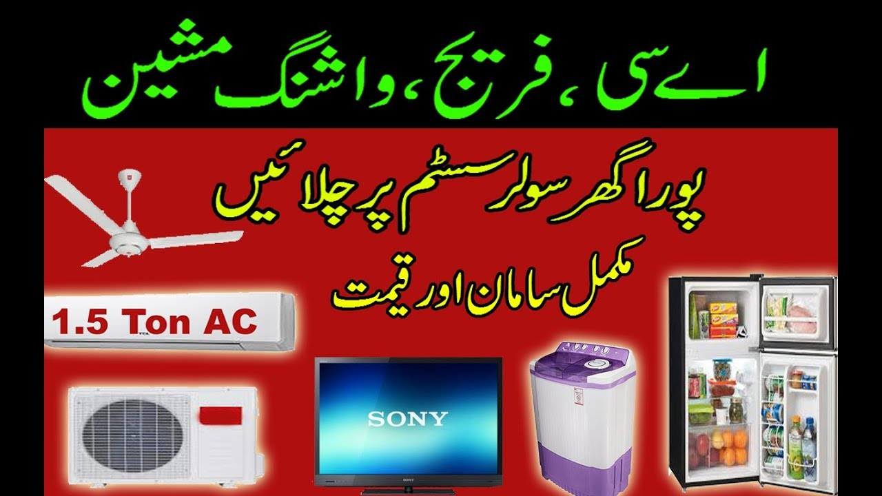 Solar Power solution for Home in Pakistan