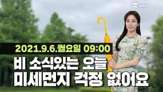 [웨더뉴스] 오늘의 미세먼지 예보 (9월 6일 09시 …