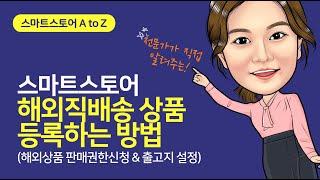 스마트스토어 해외배송 상품 설정하는 방법 (feat 온…