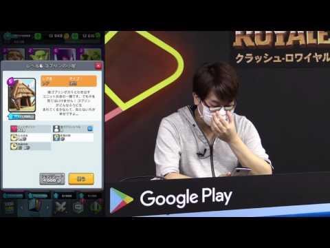 [開始は1:25]まったり クラロワ #7 : アブ x 目軽 : Google Play's Game Fest