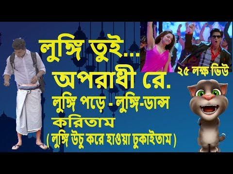 লুঙ্গি অপরাধী | Oporadhi By Talking Tom | Bangla Talking Tom & Angela Funny Video 2018 | EID Special
