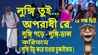 Download Video লুঙ্গি অপরাধী | Oporadhi By Talking Tom | Bangla Talking Tom & Angela Funny Video 2018 | EID Special MP3 3GP MP4