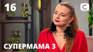 Откровенная мама Ксения не стесняется пикантных тем – Супермама 3 сезон – Выпуск 16
