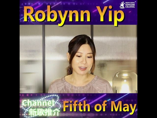💕Robynn Yip|Fifth of May|Channel新歌推介💕💕