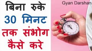 बिना रुके सम्भोग करने का तरीका   Health Education Tips Hindi