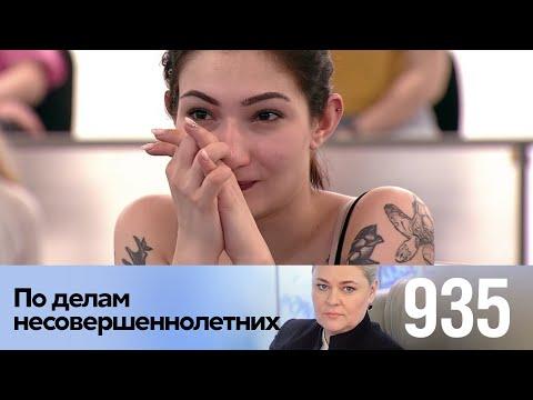 По делам несовершеннолетних | Выпуск 935