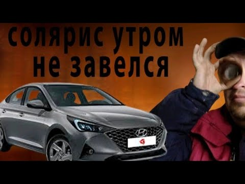 Hyundai Solaris. Просто утром НЕ ЗАВЕЛСЯ. Что же с ним случилось???