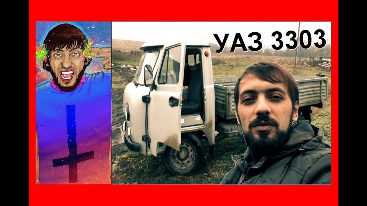 Осмотр и покупка б/у автомобиля УАЗ - YouTube