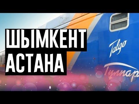 ТАЛЬГО    ШЫМКЕНТ- АСТАНА (НУР-СУЛТАН)