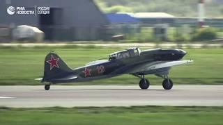 Штурмовик Ил 2 времен ВОВ на авиасалоне МАКС 2017