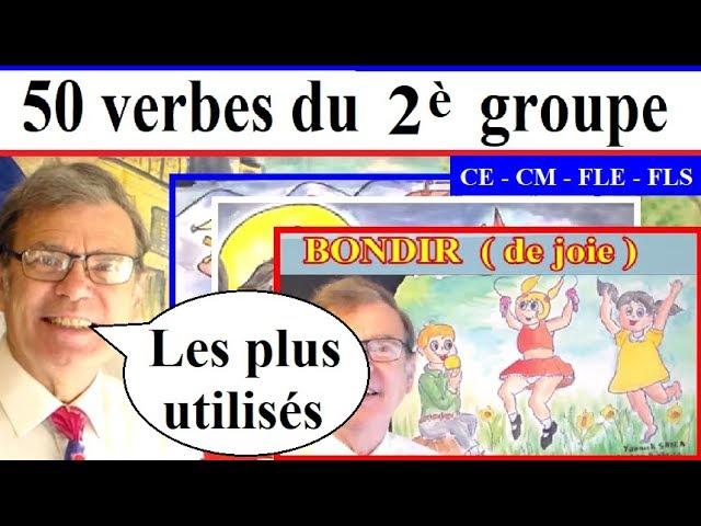 Liste 50 Verbes Du 2eme Groupe Ce1 Ce2 Cm1 Cm2 Fle Fls Cma Cmd Youtube