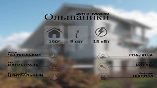 Продажа |  Коттедж в Ольшаниках | 300 м. от воды | газ магистраль.