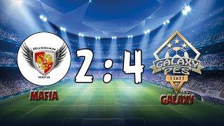 MAFIA 2 - 4 GALAXY (1 raund, 2 match/ 4stars league) 2 part
