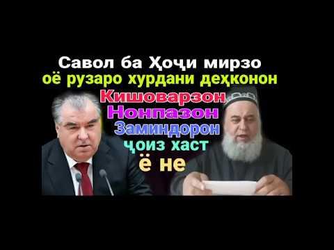 ХОЧИ МИРЗО ДАР БОРАИ РУЗАДОРОН