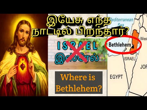 Where Is Bethlehem?   Jesus Born Country   Tamil   AK Since 2020
