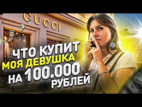 ЧТО КУПИТ МОЯ ДЕВУШКА НА 100.000 РУБЛЕЙ! но на самом деле не все так просто