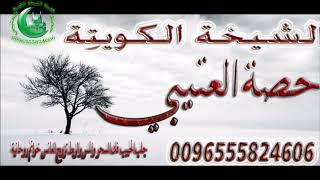فضيلة الشيخة الكويتة الروحانية حصة العتيبي