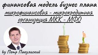 Микрофинансовая организация. Бизнес-план.