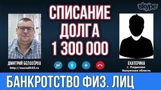 Списание долга в 1 300 000 рублей в процедуре банкротства.