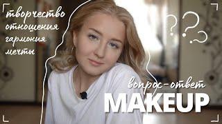 Q A Мой повседневный макияж Как достичь гармонии с собой и в отношениях Вопрос ответ