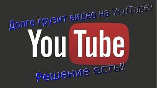 Что делать,если долго грузит видео на YouTube?(решение есть)