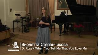 "Степанчикова Виолетта - ""When you tell me that you love you"", Diana Ross"