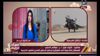 تعليق.. اللواء طيار أ .ح /هشام الحلبي على تسلم مصر الدفعة الرابعة من طائرات