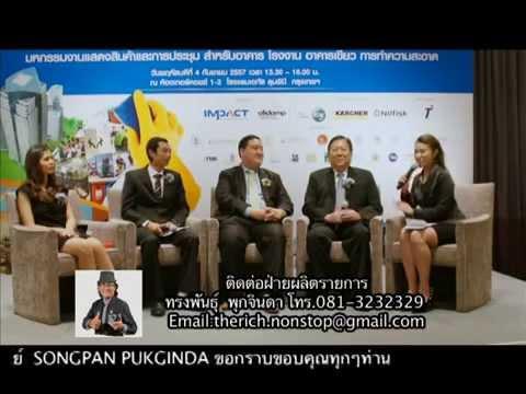 MC JULENE- พิธีกร งาน BMAM Expo Asia, GBR Expo Asia2014 และ PULIRE Asia Pacific 2014