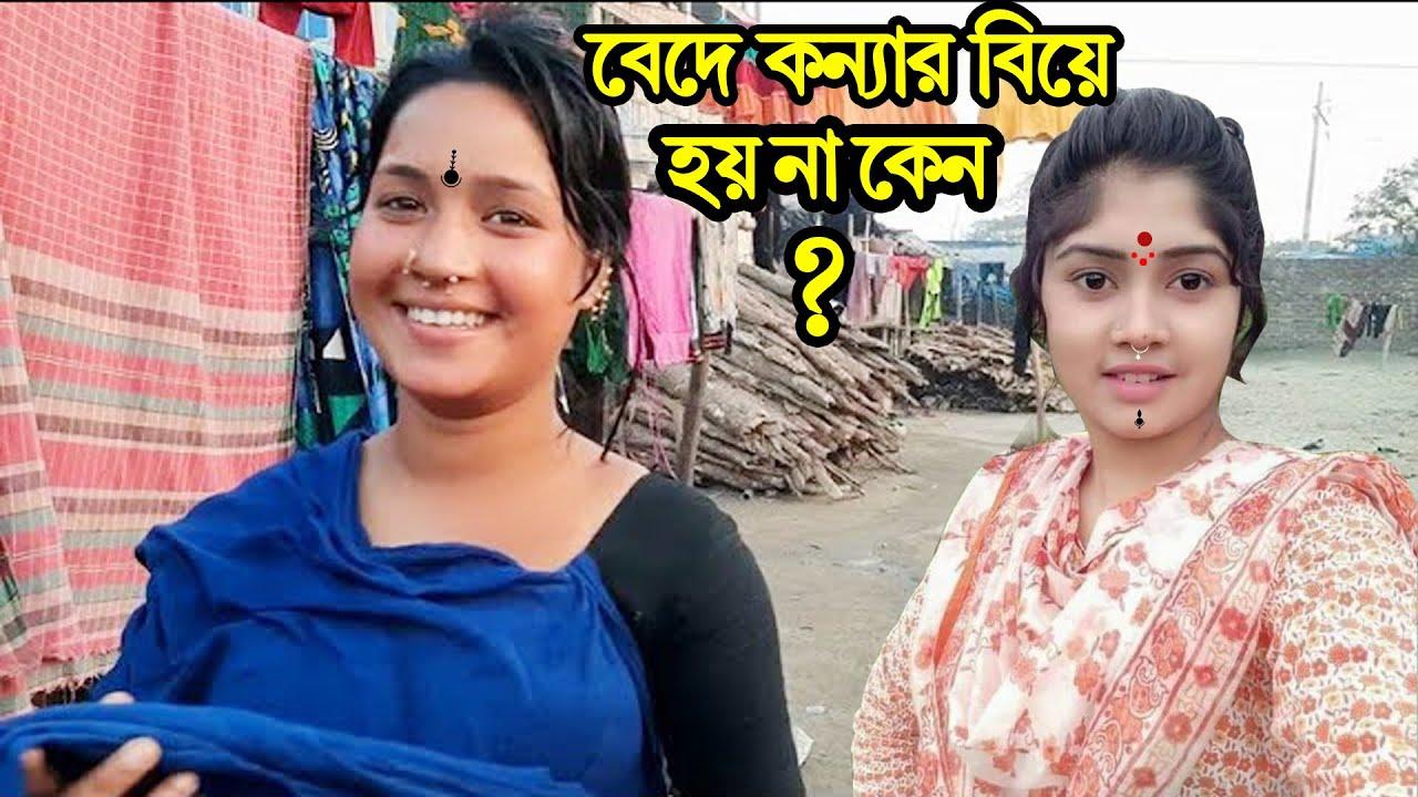 সুন্দরী হয়েও বেদে নারীদের কেন বিয়ে হয় না?। bd documentary