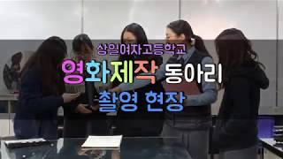 [CJ도너스캠프 청소년 문화동아리] 상일여자고등학교 영…