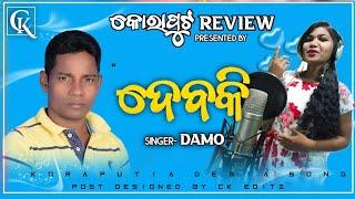 DEBAKI TOKI || Singer - DAMO || Koraputia Desia Song || Koraput Review || Dhemssa TV App